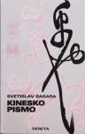 Kinesko pismo - Svetislav Basara