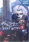 Kyūketsu Senki Bedogonia: Moon Tears - Gen Urobuchi