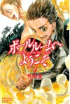 Welcome to Ballroom (4) (monthly magazine Comics) (2013) ISBN: 4063713733 [Japanese Import] - Tomo Takeuchi