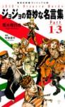ジョジョの奇妙な名言集 part1~3 <ヴィジュアル版> (ジョジョの奇妙な名言集 JoJo's Bizarre Adventures) [新書] - Hirohiko Araki
