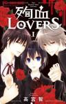 殉血LOVERS 1 - Satoru Takamiya