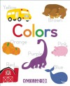Gymboree Colors: Learn about Colors in Five Languages (English,Spanish,French,German, Italian) - Gymboree, Christine Coirault