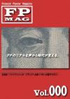 fainannsharu/purannna-/magajinn/boryu-mu000/2013nenn1gatsugou (Japanese Edition) - Kennji yakuwa, Ryuuko Satou, Masao Harada, Shouji Miura