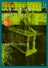 Harry Potter and the Half-Blood Prince 6-1 (Compact Paperback Edition) [In Japanese] - J.K. Rowling