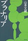 プラナリア [Puranaria] - Fumio Yamamoto