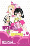 Kuragehime vol 13 - Akiko Higashimura