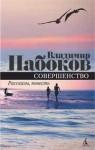 Совершенство - Vladimir Nabokov
