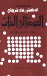 العودة إلى الذات - Ali Shariati, إبراهيم الدسوقي شتا, Ali Shariati