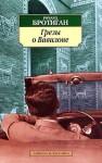 Грезы о Вавилоне - Richard Brautigan, Ричард Бротиган, Max Nemtsov