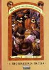 Η προτελευταία παγίδα (Μία σειρά από ατυχή γεγονότα, #12) - Lemony Snicket