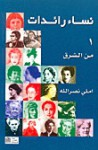 نساء رائدات - إملي نصر الله