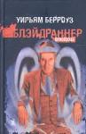 Блэйдраннер - William S. Burroughs, Уильям С. Берроуз, Dmitry Volchek