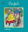 شوقي وأنا، ديوان الأسد - أحمد شوقي