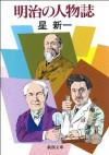 明治の人物誌 (新潮文庫) (Japanese Edition) - 星 新一
