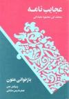 عجايب نامه - محمد ابن محمود همدانی, جعفر مدرس صادقی