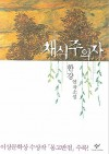 The Vegetarian (English and Korean Edition) - Han Kang