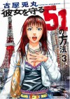 Method 3 of 51 to protect her (BUNCH COMICS) (2007) ISBN: 4107713210 [Japanese Import] - Usamaru Furuya