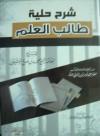 شرح حلية طالب العلم - محمد صالح العثيمين