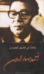مقالات ف التنسيق الحضاري - أحمد بهاء الدين