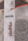 مرآة الإسلام - طه حسين