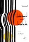 المدخل إلى علم الجمال : فكرة الجمال - Georg Wilhelm Friedrich Hegel, جورج طرابيشي