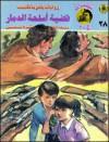 قضية أسلحة الدمار - نبيل فاروق