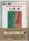 """Yureugoku """"vashireshon"""" (Moeagaru midori no ki) - Kenzaburō Ōe"""