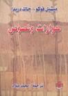 حوارات ونصوص - Michel Foucault, جاك دريدا, محمد ميلاد
