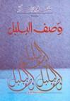 وصف البلبل - سلوى بكر, Salwa Bakr
