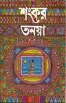তনয়া - Sankar