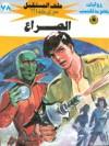 الصراع - نبيل فاروق