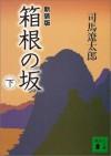 Hakone No Saka - Ryōtarō Shiba