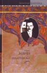Будденброки - Thomas Mann