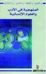 المنهجية في الأدب والعلوم الإنسانية - محمد عابد الجابري