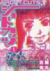 ショートカッツ 1 [Shōtokattsu 1] - 古屋兎丸, Usamaru Furuya