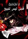 قلبى ليس للبيع - نبيل فاروق