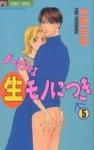 Darlin Wa Namamono Ni Tsuki 5 - Yuki Yoshihara