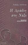 Η Αριάδνη στη Νάξο - Javier Azpeitia, Κρίτων Ηλιόπουλος