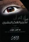 أثر القرآن في تحرير الفكر البشري - عبد العزيز جاويش, محمد عمارة