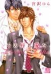 Sono Kuchibiru ni Ai wo (Love and Lips) V. 1 - Yura Miyazawa