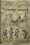 Четверо нищих, Ю-ю, Сказка, Листригоны - Aleksandr Kuprin
