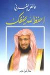 احفظ الله يحفظك - عائض عبد الله القرني