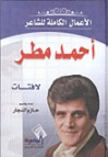 لافتات - أحمد مطر