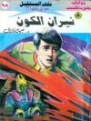 نيران الكون - نبيل فاروق