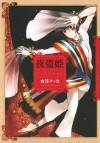夜盗姫 Yatouki - Fuka Mizutani, 水谷フーカ