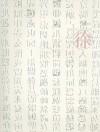 Three Installations by Xu Bing - Chazen Museum of Art, Britta Erickson