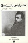 عرائس المروج - Kahlil Gibran, جبران خليل جبران