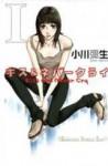 Kiss & Never Cry 1 - Yayoi Ogawa
