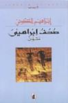 صحف إبراهيم (متون) - إبراهيم الكوني