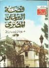 قصة البرلمان المصري - يونان لبيب رزق